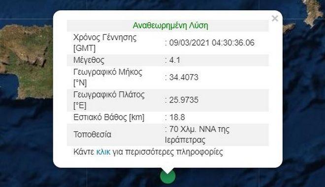 Σεισμός 4,1 Ρίχτερ στη θάλασσα της Ιεράπετρας
