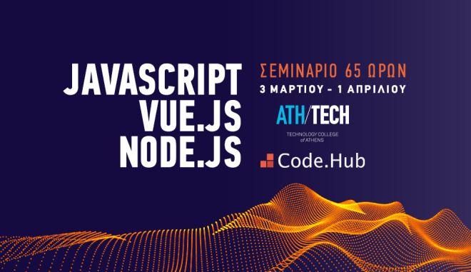JavaScript, Node.JS και Vue.JS Seminar από το Athens Tech College σε συνεργασία με την Code.Hub
