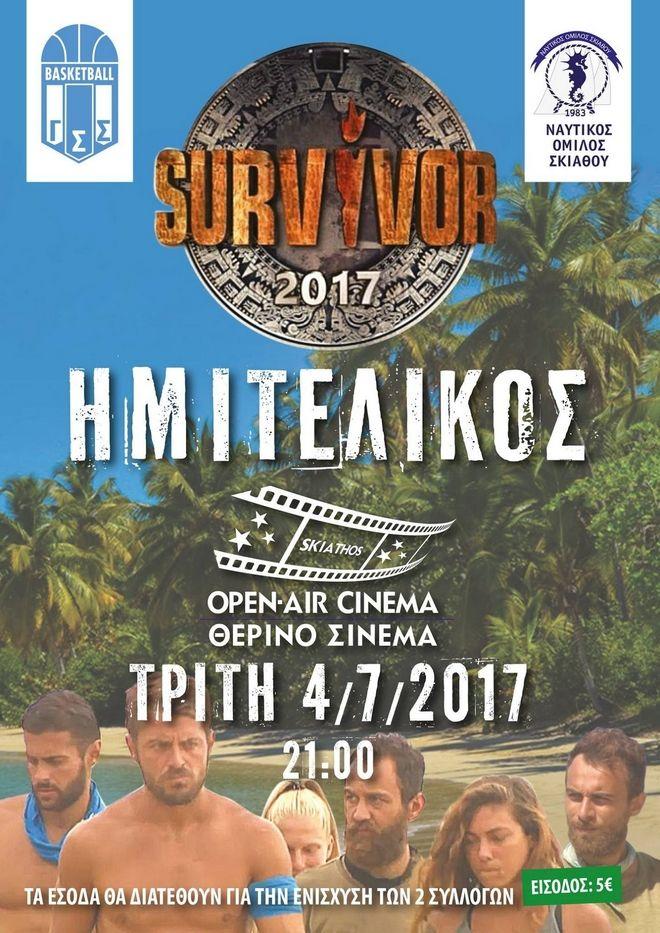 Survivor: Λαϊκό προσκύνημα για τον Ντάνο. Η αγωνία στα ύψη