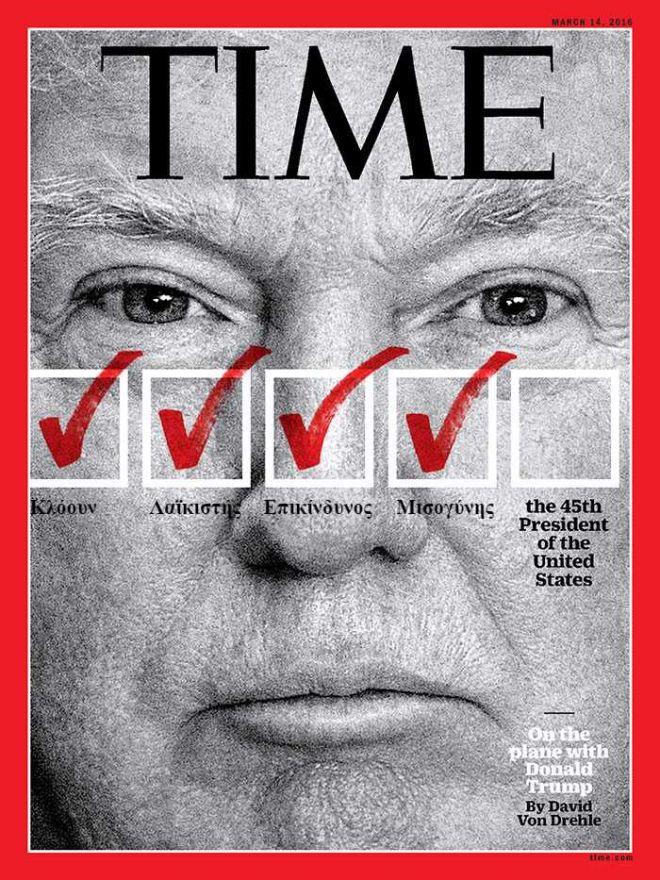 Φτιάξε εσύ το εξώφυλλο του TIME με τον Ντόναλντ Τραμπ