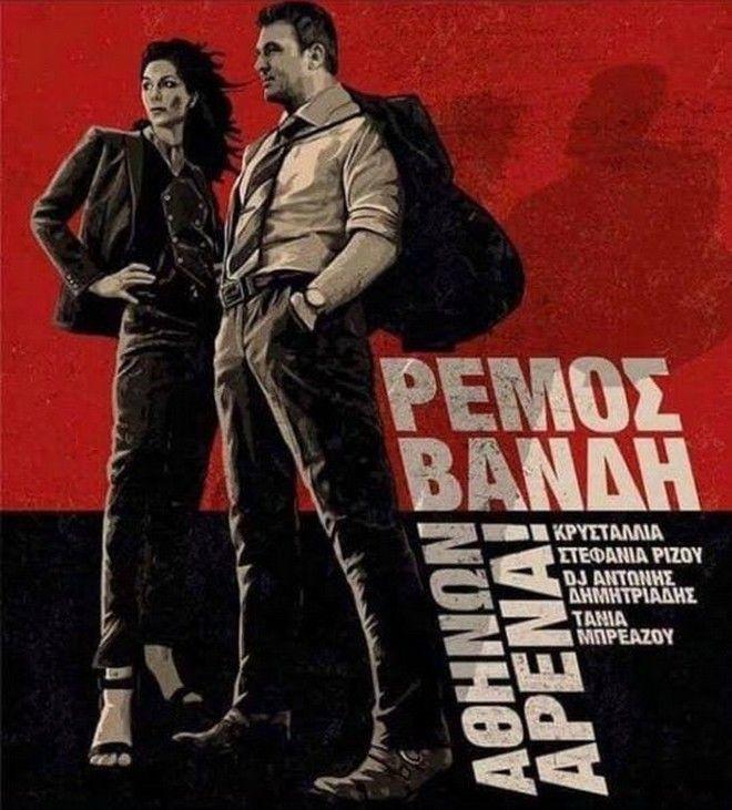 Η αφίσα των εμφανίσεων Ρέμου - Βανδή