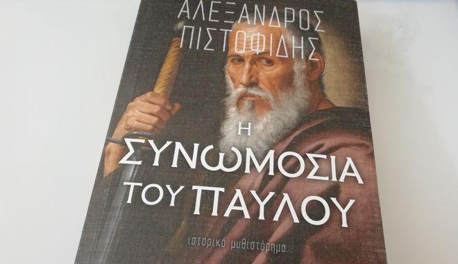 """Αλέξανδρος Πιστοφίδης: Ο χριστιανός μυθικιστής συγγραφέας της """"Συνωμοσίας του Παύλου"""""""