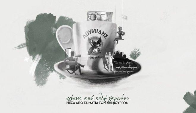 Η νέα ταινία μικρού μήκους του Κ. Πιλάβιου σκιαγραφεί «τις σχέσεις από καλό χαρμάνι».