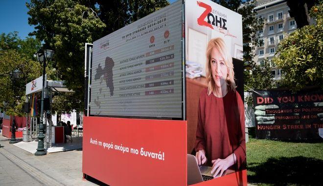 Εκλογικό κέντρο της Ρένας Δούρου στην Αθήνα