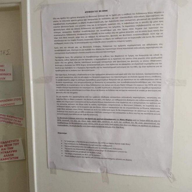 Παρέμβαση φοιτητών στο γραφείο του καθηγητή που πρότεινε σε φοιτήτριες γυμνές φωτογραφίσεις