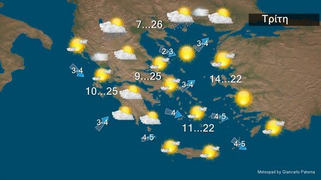 Καιρός: Κανονικές θερμοκρασίες την Τρίτη