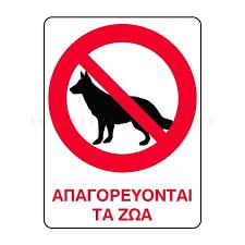 Θύελλα αντιδράσεων στο νομοσχέδιο για τα ζώα και η