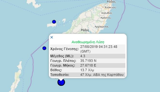 Σεισμός 4,3 Ρίχτερ στην Κάρπαθο - 3,3 στη Ρόδο