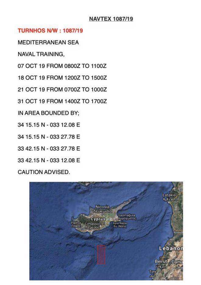 Πέντε νέες NAVTEX από την Τουρκία: Από τη Λήμνο έως την Κύπρο