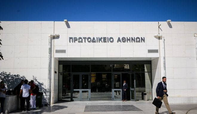 Το Πρωτοδικείο Αθηνών