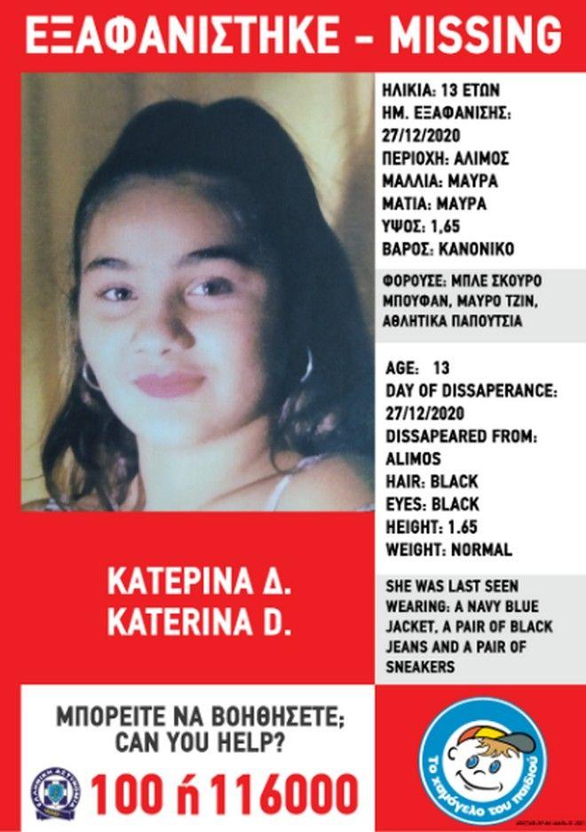 Συναγερμός για την εξαφάνιση 13χρονης στον Άλιμο