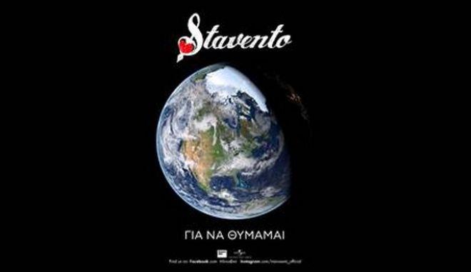 """""""Για να θυμάμαι"""": Το νέο τραγούδι των Stavento στέλνει ηχηρό μήνυμα για την μετά κορονοϊό εποχή"""