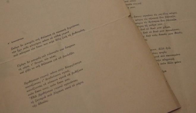 Απόσπασμα από τη σπάνια ποιητική συλλογή Γυμνοπαίδια