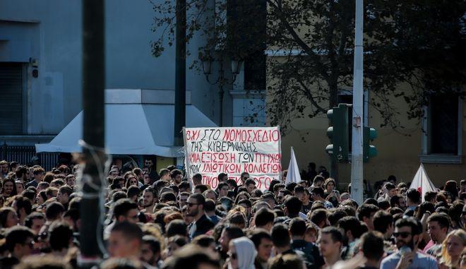 Συγκέντρωση και πορεία φοιτητικών συλλόγων,ενάντια στις αλλαγές που προωθεί η κυβερνηση στο αναπτυξιακό πολυνομοσχέδιο για την παιδεία
