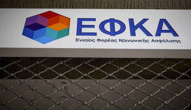 Συνάντηση με τον διοικητή του ΕΦΚΑ Αθανάσιο Μπακαλέξη με τους επικεφαλής του Οικονομικού Επιμελητηρίου Ελλάδος, του Τεχνικού Επιμελητηρίου Ελλάδος και του Δικηγορικού Συλλόγου Αθηνών σε μια προσπάθεια εξεύρεσης λύσεων στα πολλά προβλήματα που αντιμετωπίζουν καθημερινά τα μέλη τους στις συναλλαγές με τον Ενιαίο Φορέα Κοινωνικής Ασφάλισης, την Τετάρτη 28 Φεβρουαρίου 2018. Οι πρόεδροι των τριών επιστημονικών φορέων αντιστοίχως Κωνσταντίνος Κόλλιας, Γιώργος Στασινός και Δημήτρης Βερβεσός απέστειλαν επιστολή προς τον διοικητή του ΕΦΚΑ, με την οποία ζήτησαν συνάντηση για την άμεση επίλυση προβλημάτων που απορρέουν από τη νέα βάση υπολογισμού των εισφορών, τον συμψηφισμό εισφορών αλλά και φαινόμενα εμφάνισης ενήμερων ασφαλισμένων ως ανασφάλιστων στο σύστημα του ΕΦΚΑ.