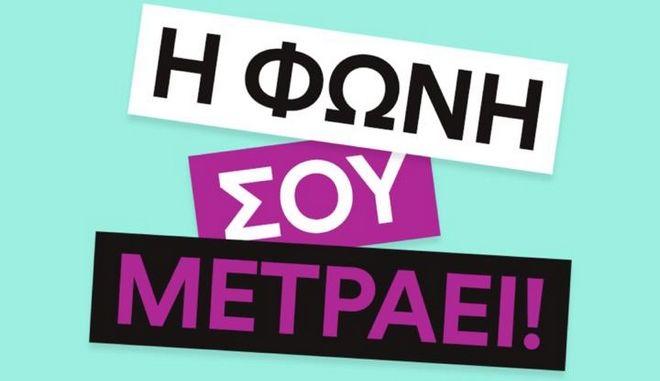"""(ΜΗΝ) Η free playlist του Spotify για τις ευρωεκλογές - Ο ΛΕΞ """"εκπροσωπεί"""" την Ελλάδα"""
