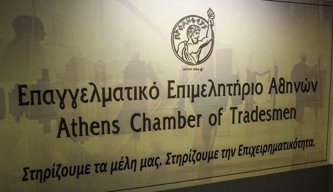 Εμπορικό Επιμελητήριο Αθηνών. Τετάρτη, 4 Οκτωβρίου 2017 (EUROKINISSI / ΣΩΤΗΡΗΣ ΔΗΜΗΤΡΟΠΟΥΛΟΣ)