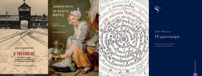 Βιβλία: Είκοσι νέες κυκλοφορίες για τις φετινές γιορτές