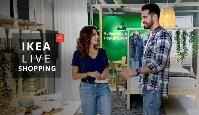 Το δεύτερο ΙΚΕΑ Live Shopping Event με την Πόπη Τσαπανίδου ολοκληρώθηκε με επιτυχία!