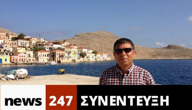 Ο δήμαρχος Χάλκης Μ. Πατρός στο NEWS 247: Αν συνεχίσουν έτσι θα εκκενωθούν νησιά και με περισσότερους από 150 κατοίκους