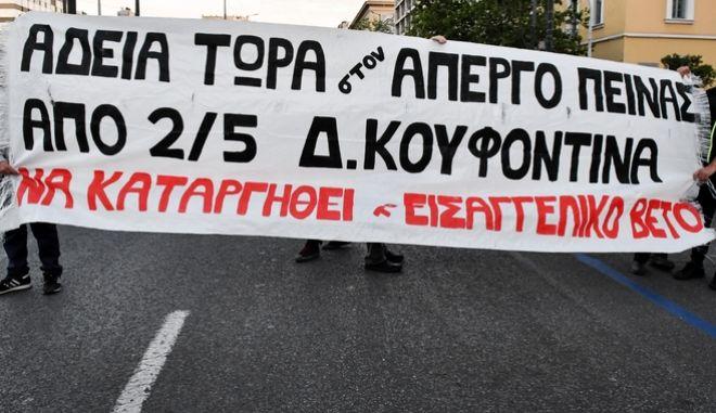 Πορεία στο κέντρο της Αθήνας για το Δημήτρη Κουφοντίνα