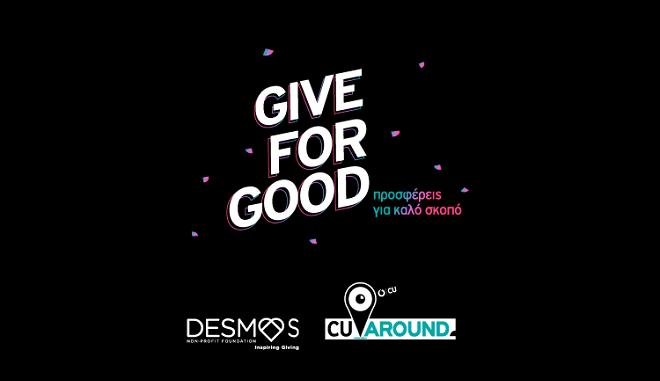 Το CU Around προσφέρει σε όσους έχουν ανάγκη μέσα από τη δράση Give For Good