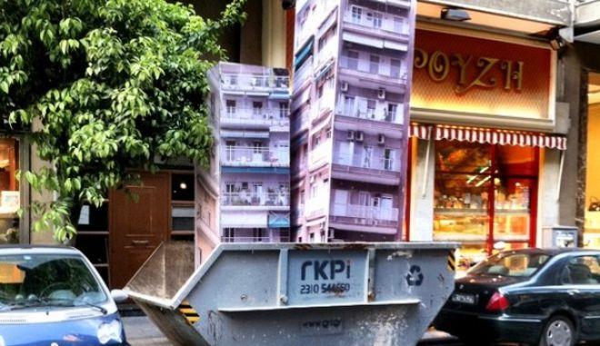 Πολυκατοικίες στα σκουπίδια