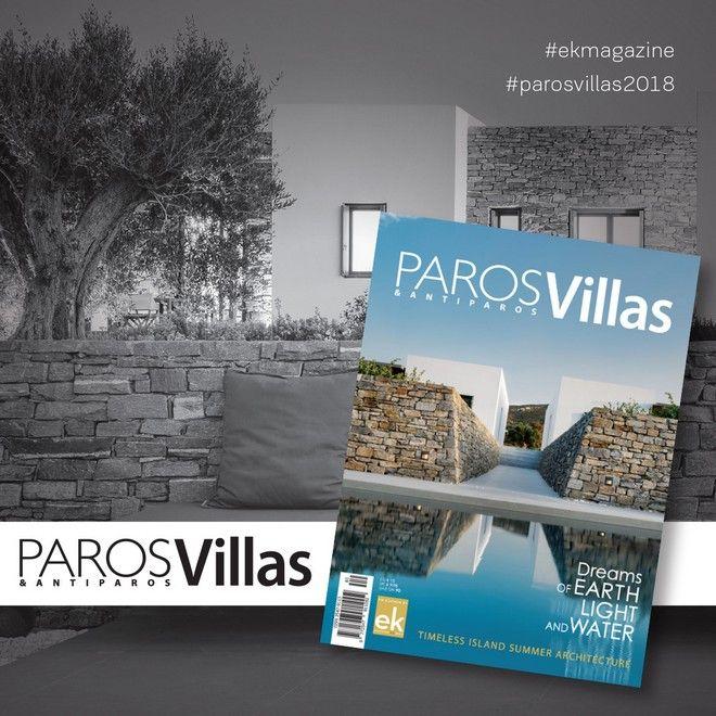 Κυκλοφόρησε το ParosVillas 2018