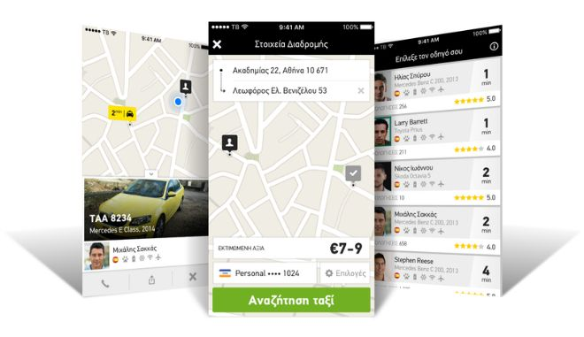 Beat: Η απόφαση του Ευρωπαϊκού Δικαστηρίου αφορά αποκλειστικά την Uber