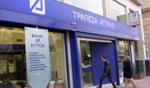Τα 70 εκατ. ευρώ της Attica Bank στη Βουλή