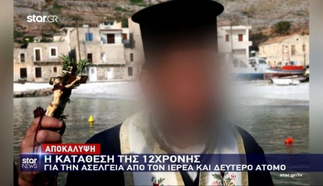 Μάνη: Σοκάρει η κατάθεση της 12χρονης για τον βιασμό της από ιερέα και κοντινό της πρόσωπο
