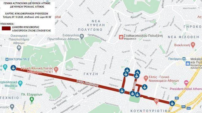 Δίκη Χρυσής Αυγής: Δρακόντεια μέτρα έξω από το Εφετείο - Έκλεισαν οι δρόμοι