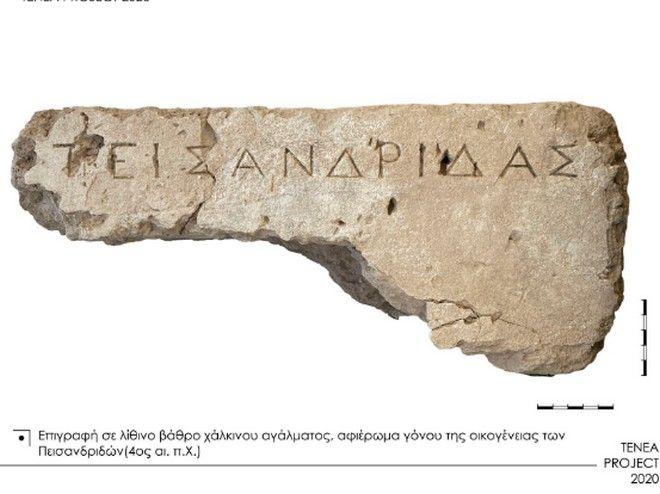 Εύρημα στην αρχαία Τενέα