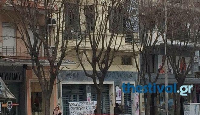 Θεσσαλονίκη: Έληξε η κατάληψη στο τμήμα Θεάτρου
