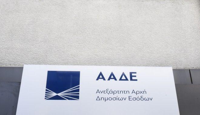 ΑΑΔΕ (EUROKINISSI/ΤΑΤΙΑΝΑ ΜΠΟΛΑΡΗ)