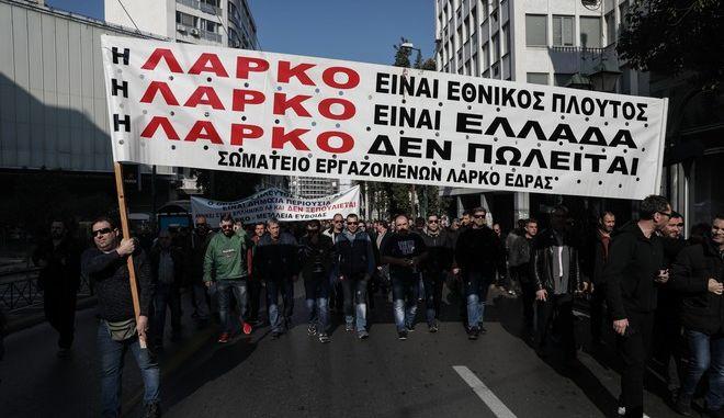 Συλλαλητήριο εργαζομένων στην ΛΑΡΚΟ