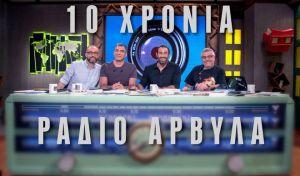 """Επετειακή εκπομπή για τα δέκα χρόνια """"Ράδιο Αρβύλα"""" προέβαλε ο ΑΝΤ1"""