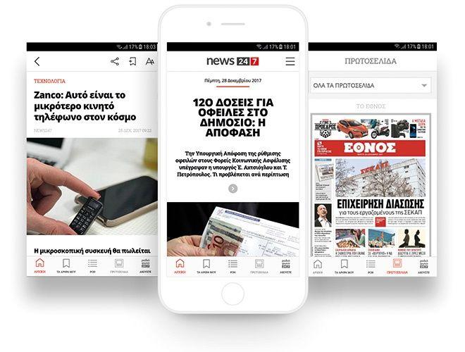 Κατέβασε δωρεάν την εφαρμογή του News 24/7 για Android και iOS