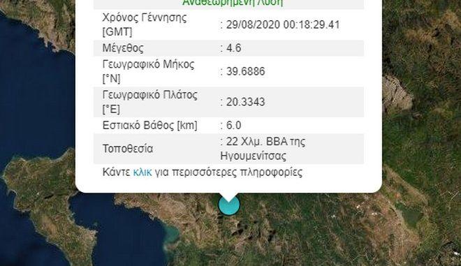 Σεισμός 4,7 Ρίχτερ κοντά στην Ηγουμενίτσα