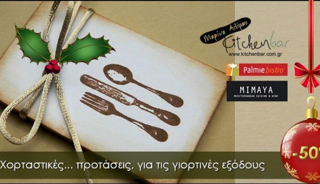 Χορταστικές… προτάσεις με -50%, για γιορτινές εξόδους, από το Cheapis.gr