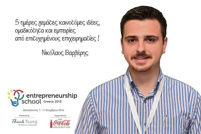 100 ταλαντούχοι νέοι επιβιβάστηκαν σε ένα μοναδικό επιχειρηματικό ταξίδι με φόντο το Θερμαϊκό κόλπο!