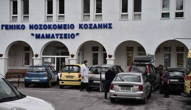 Το νοσοκομείο Κοζάνης