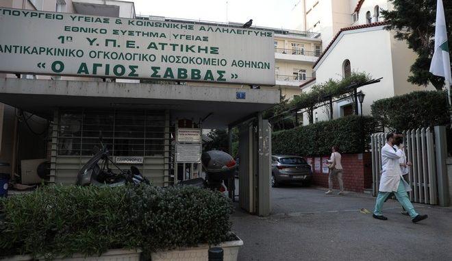 """Αντικαρκινικό νοσοκομείο """"ΑΓΙΟΣ ΣΑΒΒΑΣ"""""""