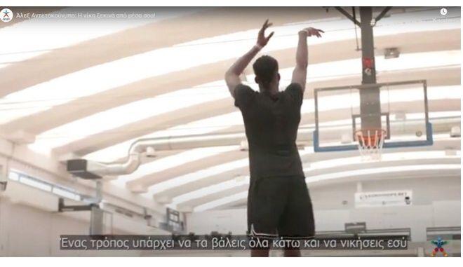 Άλεξ Αντετοκούνμπο: «Η νίκη ξεκινά από μέσα σου»