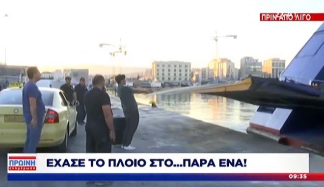 Επιβάτης χάνει το πλοίο στο παρά ένα - Δεν τον άφησαν να μπει