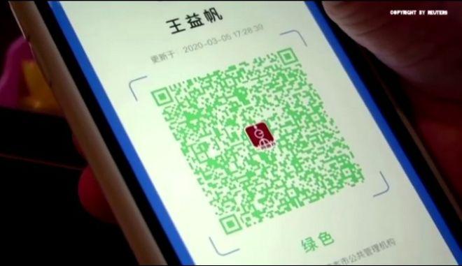 Η Κίνα στη μάχη κατά του κορονοϊού με κώδικα QR - Πώς λειτουργεί