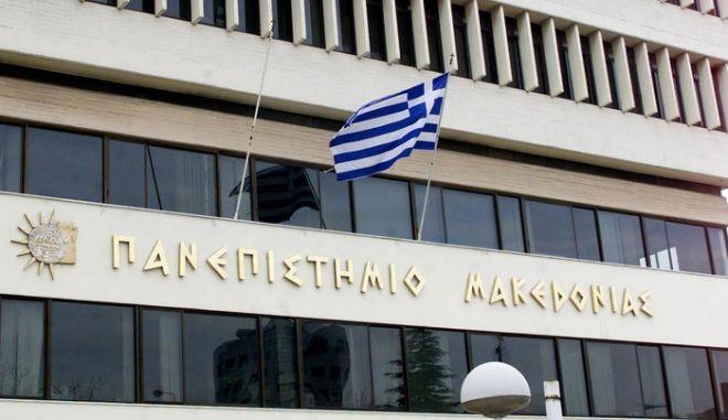 Ο πρύτανης του Πανεπιστημίου Μακεδονίας μηνύει φοιτητές που έκαναν πάρτι στο ίδρυμα