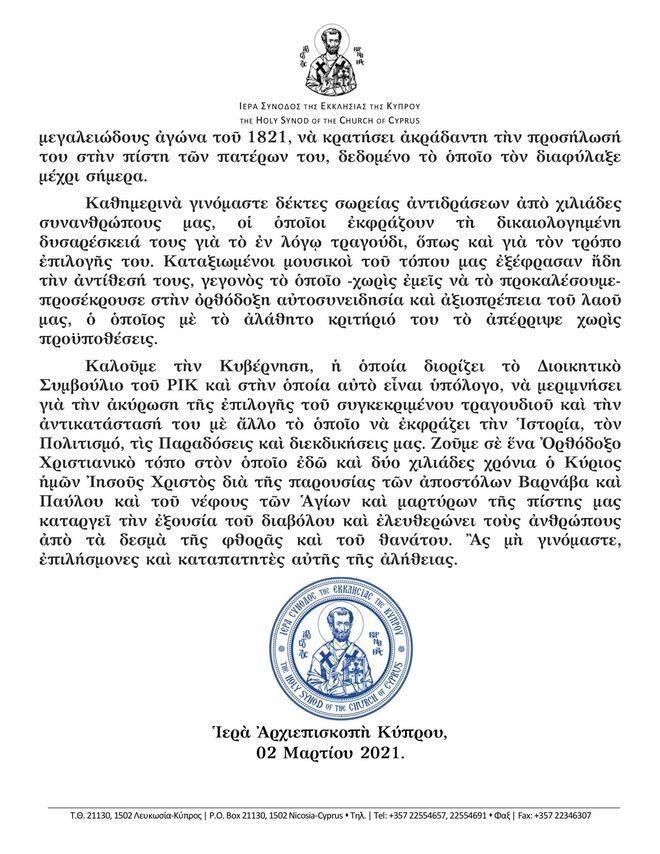 Η ανακοίνωση της Ιεράς Σύνοδου της Κύπρου με την οποία ζητά να ακυρωθεί η συμμετοχή του
