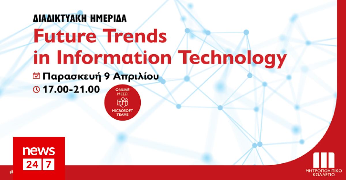 Διαδικτυακό συνέδριο Metropolitan College Online Εκπαίδευση «Μελλοντικές Τάσεις Πληροφορικής»