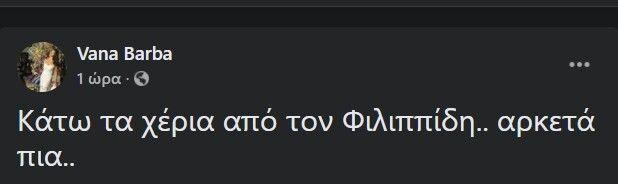 Βάνα Μπάρμπα: